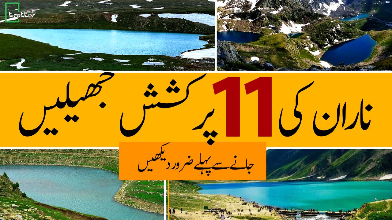 11 Lakes of Naran Kaghan Valley